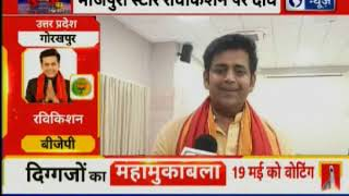 Gorakhpur Lok Sabha Election 2019: Ravi Kishan Exclusive Interview, भोजपुरी स्टार रविकिशन पर दव - ITVNEWSINDIA