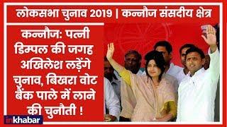 Kannauj Lok Sabha Election 2019: यहाँ पर SP का बिखरा वोट बैंक समेट पाएंगे अखिलेश ? - ITVNEWSINDIA