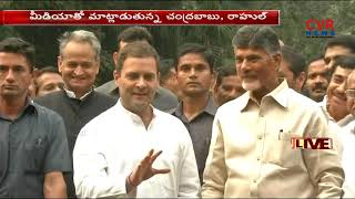 CM Chandrababu and Rahul Gandhi Speaks With Media in Delhi | CVR News - CVRNEWSOFFICIAL
