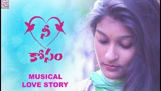 Nee Kosam | Latest Telugu Love shortfilm 2019 | Krazy Kurrallu | Somesh Guthula | Telugu shortfilms - YOUTUBE