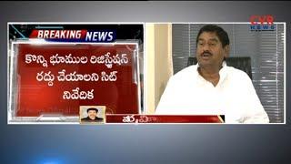 విశాఖ ల్యాండ్ స్కామ్ పై సిట్ రిపోర్ట్.. | SIT Report on Visakha Land Scam | CVR News - CVRNEWSOFFICIAL