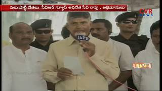 AP CM Chandrababu Naidu to pay homage to MVVS Murthy in Visakhapatnam | CVR NEWS - CVRNEWSOFFICIAL