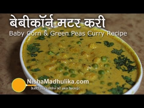 Baby Corn &amp; Green Peas Curry Recipe