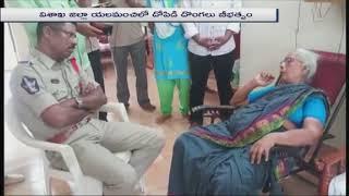 Thieves Robbery In Elderly Couple House In Yalamanchili | Visakha | iNews - INEWS