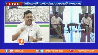 Ambati Rambabu Press Meet | Reacts Over Trolls on YS Sharmila and KTR and YS Jagan Meet | iNews - INEWS