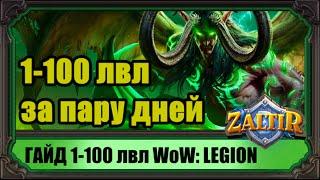 WoW: Legion. Прокачка 1-100 лвл за пару дней. Гайд