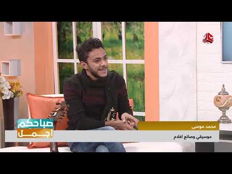 الفنان وصانع الافلام محمد موسى لصباحكم اجمل : بالفن نحاول نقل صورة اجمل عن اليمن للعالم
