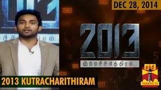 """2013 Kutra Charithiram – Analysis On """"Analysis On all the Crimes and Ways to Avoid them"""" – Thanthi Tv Show"""