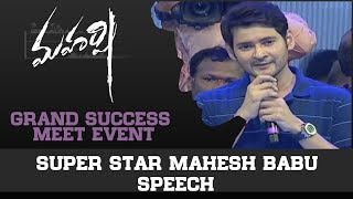 Super Star Mahesh Babu Speech -  Maharshi Grand Success Meet Event - DILRAJU
