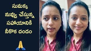 Anchor Suma Request to People For Donation | Social Distance - RAJSHRITELUGU