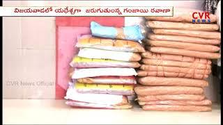 విజయవాడ లో విచ్చలవిడిగా గంజాయి రవాణా | Vijayawada Police Seized Almost 48 kg Ganjai | CVR NEWS - CVRNEWSOFFICIAL