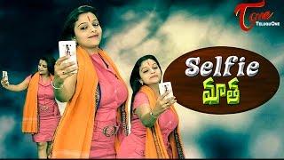 Selfie Mata | Padmini - TELUGUONE