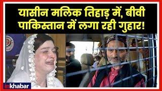Kashmir separatist leader Yasin Malik's wife Mushaal Hussein Mullick press conference in Lahore - ITVNEWSINDIA