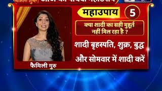 शादी का सही मुहूर्त नहीं मिल रहा ? || देखिए Family Guru में  Jai Madaan के साथ - ITVNEWSINDIA