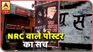 Kairana: Controversial NRC posters put up all over - ABPNEWSTV