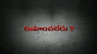 Oohinchaledu Love and Thriller Telugu short film || Telugu new short film 2019 || - YOUTUBE