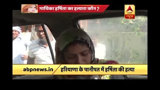 My husband killed her, alleges Haryanvi singer Harshita's sister - ABPNEWSTV