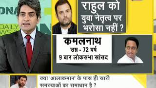 DNA: Divisions within Congress over selection of next Rajasthan CM - ZEENEWS