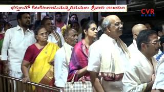 CVR Group of Channels Chairman C.V.Rao and Family visits Tirumala | Vaikunta Ekadasi | CVR News - CVRNEWSOFFICIAL