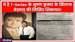 Sexual Harassment Complaint Filed Against T-Series Chairman Bhushan Kumar - ITVNEWSINDIA