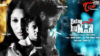 BEING huMAN   Latest Telugu Short Film   By Virat Kishore - TELUGUONE