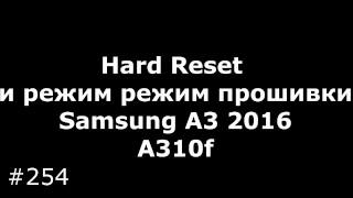 Hard Reset и режим прошивки Samsung A3 2016 (A310f)