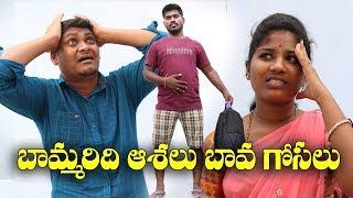 బామ్మరిది ఆశలు  బావగోసలు #05 Bammardi Asalu Bavagosalu  Telugu Shortfilm By Mana Palle A 2 Z - YOUTUBE