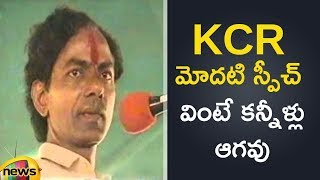 KCR First Speech During TRS Party Inaugural Meeting | KCR Latest News | TRS Rocks Again in Telangana - MANGONEWS
