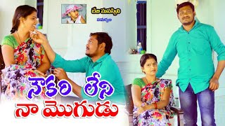నౌకరి లేని నా మొగుడు..! || Ultimate village Comedy ||Telugu new short film #05 || maa movie muchatlu - YOUTUBE