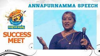 Annapurnamma Speech - F2 Success Meet || Venkatesh, Varun Tej, Anil Ravipudi || DSP || Dilraju - DILRAJU
