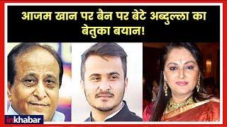 Azam Khan's son Abdullah comments on Jaya Prada controversy जाया प्रदा पर आजम खान के बेटे का बयान - ITVNEWSINDIA