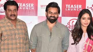 Chitralahari Movie Teaser Launch | Sai Dharam Tej | Kalyani Priyadarshan | Nivetha Pethuraj - RAJSHRITELUGU