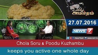 Chola Soru & Poodu Kuzhambu keeps you active one whole day | Unave Amirdham | News7 Tamil