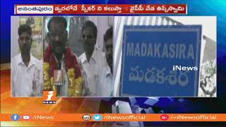 HC Cancels TDP MLA Madakasira Election | Declares YCP Thippeswamy as MLA | iNews - INEWS