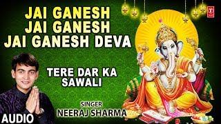 जय गणेश देवा Jai Ganesh Jai Ganesh Deva I Ganesh Ji Ki Aarti I NEERAJ SHARMA I - TSERIESBHAKTI