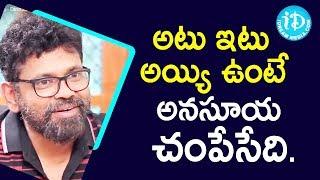 అటు ఇటు అయ్యి ఉంటె  అనసూయ చంపేసేది - Director Sukumar||Frankly With TNR||Talking Movies - IDREAMMOVIES