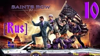 ����������� Saints Row 4 [������� �������] - ����� 10 (� ������� �� ���) [RUS] 18+