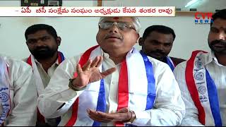 AP BC Welfare Association President Kesava Shankar Rao Talk About BCs' Struggle | CVR NEWS - CVRNEWSOFFICIAL