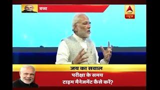 Pariksha Par Charcha: PM shares views on effective time management to improve exam prepara - ABPNEWSTV