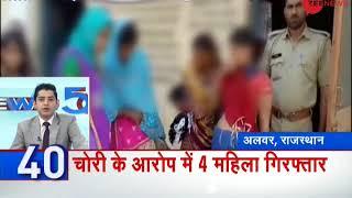 Headlines: Search operation underway in Pathankot after suspected terrorists movement - ZEENEWS