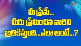 Noppitho Badhapadtunna Manishini Premaga Takite Chalu | A Magical Touch Can Cure Acute Pain | Telugu - TELUGUONE