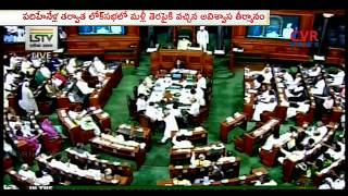 TDP MPs No-confidence motion against govt admitted in Lok Sabha | CVR News - CVRNEWSOFFICIAL