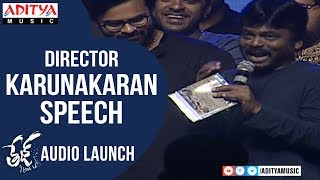 Director A.Karunakaran Speech @ Tej I Love You Audio Launch | Sai Dharam Tej, Anupama - ADITYAMUSIC
