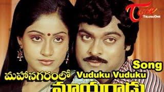 Mahanagaramlo Mayagadu Movie Songs    Vuduku Vuduku     Chiranjeevi    Vijayashanthi - TELUGUONE