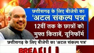 Amit Shah issues 'Atal Sankalp Patra' in Chhattisgarh - ZEENEWS