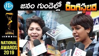 జనం గుండెల్లో రంగస్థలం.. -  Public Comments On Ram Charan Received National Award - IDREAMMOVIES