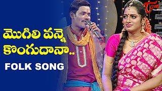 Mogili Vanne Kongu Dana Folk Song | Telangana Folk Songs | TeluguOne - TELUGUONE