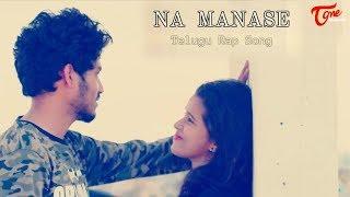 Telugu Rap Song | NA MANASE | ARUN, RAHUL FT. HARIKA MOKKAPATI - TELUGUONE