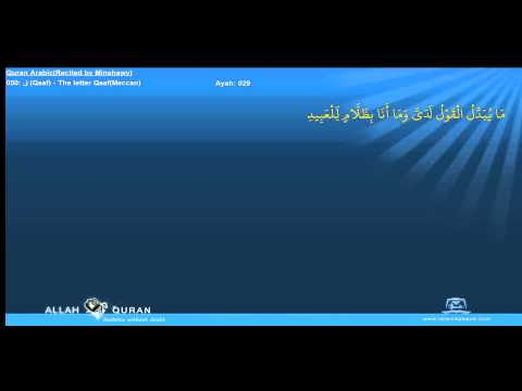 Quran Arabc Recitation Minshawi  050 ق Qaaf The letter QaafMeccan by Islam4Peace com