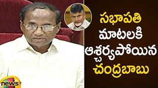 Chandrababu Naidu Shocks With Speaker Kodela Siva Prasada Rao Speech | AP Assembly 2019 | Mango News - MANGONEWS